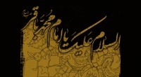 امام باقر علیه السلام فرموده است: گمشدهی شما علم است از هر که باشد فرا گیرید، گر چه خودش به آن چه داناست عمل نکند.و از جابر نقل می کند […]
