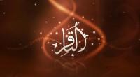 تخریب بقیع به روایت اسناد اشاره بقیع تنها یک گورستان نیست، بلکه گنجینه تاریخ اسلام است. قبور چهار امام معصوم شیعیان و نیز قبور همسران، دختران، برخی فرزندان، اصحاب، تابعین […]