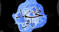 اینک باقر العلوم علیهالسلام این افتخار نصیبش میشود که مشمول سلام ویژه و برکات خاصه رسول الله صلی الله علیه و آله و سلم قرار میگیرد. که سلام که نام […]