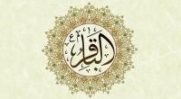 اول: حضرت صادق آل محمد صلی الله علیه وآله ما با خواست خدای توانا شرح حال آن برگزیدهی خدا را در جلد هشتم ستارگان درخشان خواهیم نگاشت.دوم: جناب عبدالله بن […]